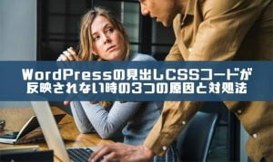 WordPressの見出しCSSコードが反映されない時の3つの原因と対処法