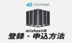 mixhostの登録方法・申込方法を解説します。30日間の返金保証付なので安心です。