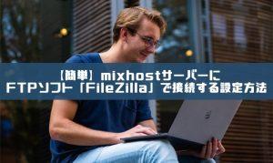【簡単】mixhostサーバーにFTPソフト「FileZilla」で接続する設定方法
