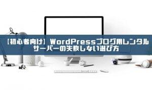 【初心者向け】WordPressブログ用レンタルサーバーの失敗しない選び方