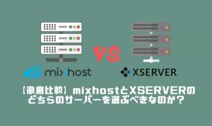 【徹底比較】mixhostとXSERVERのどちらのサーバーを選ぶべきなのか?