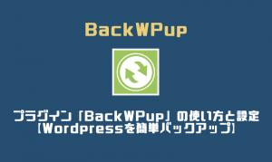 2020最新 プラグイン「BackWPup」の使い方と設定方法【WordPressを簡単バックアップ】