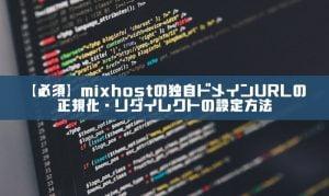 【必須】mixhostの独自ドメインURLの正規化・リダイレクトの設定方法
