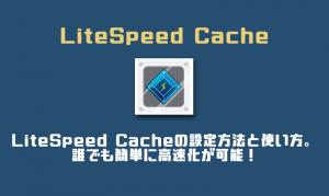 【解説】LiteSpeed Cacheの設定方法と使い方。誰でも簡単に高速化が可能!