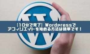 【初心者必見】WordPressでアフィリエイトを始める方法・手順を解説します!