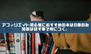 アフィリエイト初心者におすすめの本は8冊のみ。知識は試す事で身につく。
