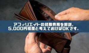 アフィリエイトの初期費用を解説。5,000円程度と考えておけばOKです。