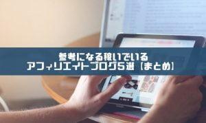 【参考】お手本になる稼いでいるアフィリエイトブログまとめ5選