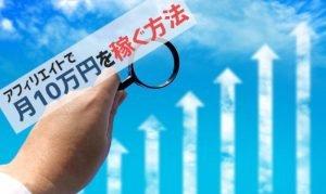 アフィリエイトで月10万円を稼ぐ方法。見込み客を徹底的に絞ることが重要。