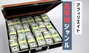 アフィリエイトの高単価・高額ジャンル一覧。月50万以上を目指すなら取り組み必須。