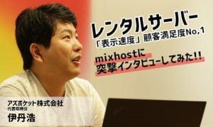 レンタルサーバー表示速度、顧客満足度No,1の「mixhost」に突撃インタビューしてみた!