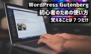 【2020年】WordPress Gutenbergの初心者のための使い方で覚えることは7つだけでOK!