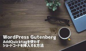 WordPress Gutenbergで「AddQuicktag」を使わずにショートコードを挿入する再利用ブロックの使い方