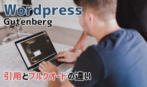WordPress Gutenbergの「引用とプルクオート」と違いと使い分け