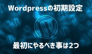 【2020年】WordPressの初期設定を解説。最初に絶対やるべき事は2つです!