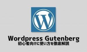 【2020年入門】WordPress Gutenbergエディタの使い方を初心者向けに解説しました。