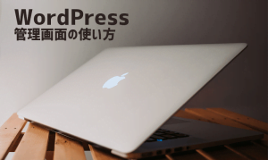 WordPressの管理画面の見方・使い方を解説します。