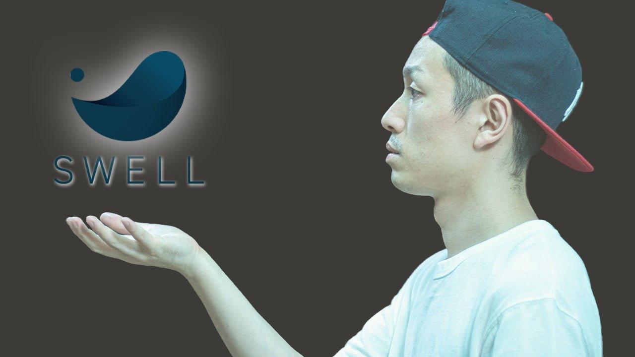 【口コミ評判】WordPressテーマ「SWELL」は神テーマです。使ってみて感じたメリット・デメリットをぶっちゃ...
